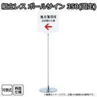 便利雑貨 組立レス ポールサイン 350(固定) PIX-55 42906