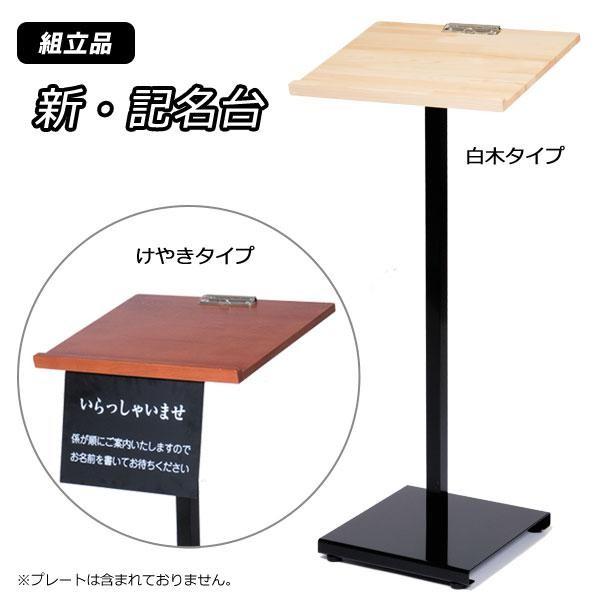 便利雑貨 新・記名台 白木タイプ・59484-1