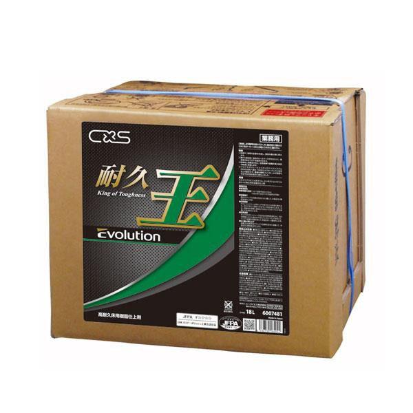 高耐久床用樹脂仕上剤 耐久王エボリューション 18L人気 お得な送料無料 おすすめ 流行 生活 雑貨