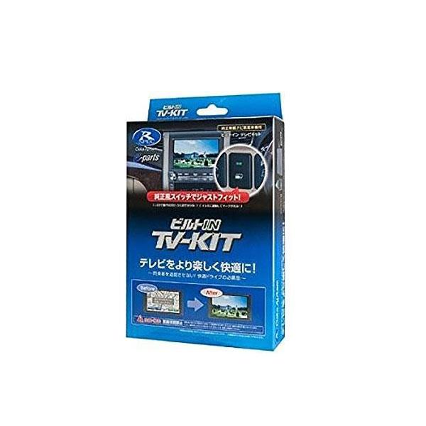 流行 生活 雑貨 データシステム ビルトIN TV-KIT NTV368B-B ニッサン用