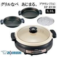 便利雑貨 グリルなべ 5.3L ブラウン(TA) EP-RV30