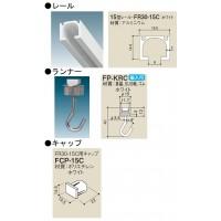 便利雑貨 ピクチャーレール3m天井付けシリーズセット(レールFR30-15C-3・FCP15C用キャップ×2・ランナーFP-KRC×6)