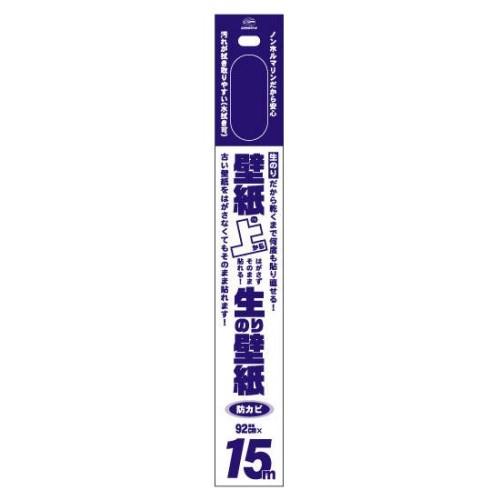 ガーデニング 作業用品 便利 壁紙の上からはがさずそのまま貼れる生のり壁紙 92cm×15m HKNR-1502