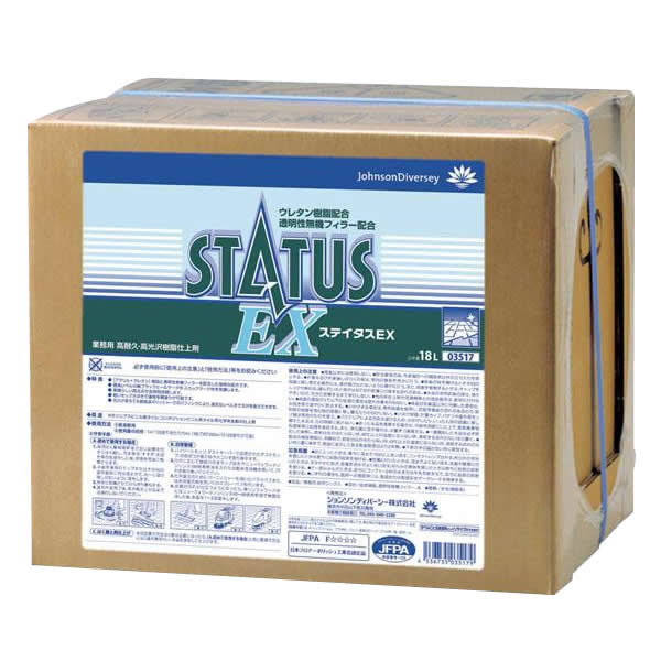 流行 生活 雑貨 シーバイエス ステイタスEX 18L