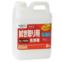 便利雑貨 ビアンコジャパン(BIANCO JAPAN) 拭き取り用洗浄剤 ポリ容器 2kg BJ-2000