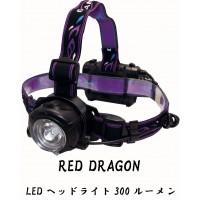 お役立ちグッズ RED DRAGON(レッドドラゴン) LEDヘッドライト 300ルーメン RDH-01
