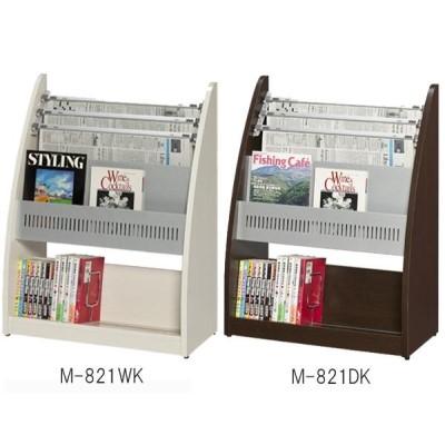 本 収納 空間の良いアクセントにもなります。 快適 人気 木製 新聞・雑誌架 ダークオーク・M-821DK