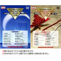 音声多重DVDカラオケ(DVD10巻)オススメ 送料無料 生活 雑貨 通販