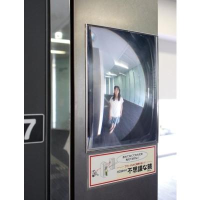 防災用品 死角への気配りや衝突防止に!! 便利 FFミラー三方枠用 室内専用 205×145×2.5mm Cタイプ・FVL16C