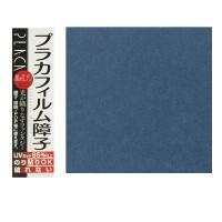 便利雑貨 カセン和紙工業 プラカフィルム障子紙 両面 950mm×1850mm  紺青(ネイビー) PC-104 2本セット