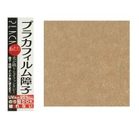 便利雑貨 カセン和紙工業 プラカフィルム障子紙 両面 950mm×1850mm  唐茶(ブラウン) PC-109 2本セット