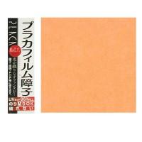 便利雑貨 カセン和紙工業 プラカフィルム障子紙 片面 950mm×1850mm  橙色(オレンジ) PR-108 2本セット