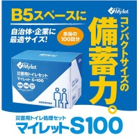 生活関連グッズ 省スペース常備用 トイレ処理セット マイレットS-100 1401
