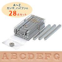 便利雑貨 クラフト社 アルファベット刻印棒セット(6mm×6mm) 18303