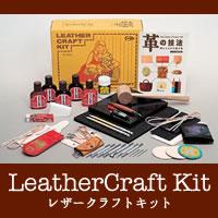 便利雑貨 クラフト社 レザークラフトキット 18951