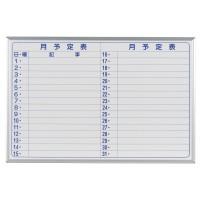 馬印 MAJI series(マジシリーズ)壁掛 予定表(月予定表)ホワイトボード W910×H610mm MH23Y