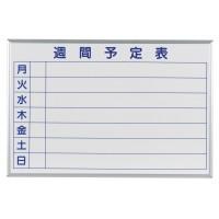 馬印 MAJI series(マジシリーズ)壁掛 予定表(週間予定表)ホワイトボード W910×H610mm MH23W