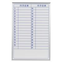 □生活関連グッズ □馬印 MAJI series(マジシリーズ)壁掛 予定表(月予定表)ホワイトボード W610×H910mm MH23YYU