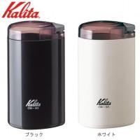 待望 単三電池 1本 おまけ付きKalita カリタ 電動コーヒーミル 50gの豆を15秒で中挽きに 43017 ブラック 別倉庫からの配送 CM-50