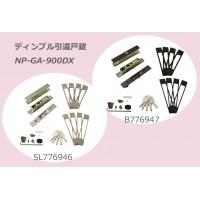 便利雑貨 ディンプル引違戸錠 NP-GA-900DX 5本キー B776947