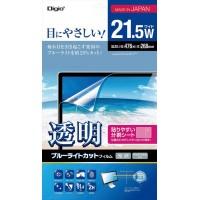 便利雑貨 ナカバヤシ PC向け光沢(透明)ブルーライトカット液晶保護フィルム21.5W SF-FLKBC215W
