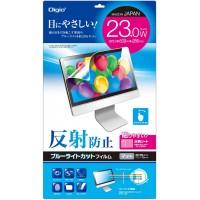 便利雑貨 ナカバヤシ PC向け反射防止ブルーライトカット液晶保護フィルム23.0W SF-FLGBK230W