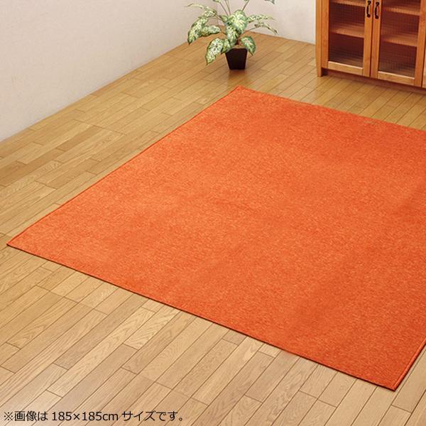 織カーペット オレンジ 約185×185cm 4599629