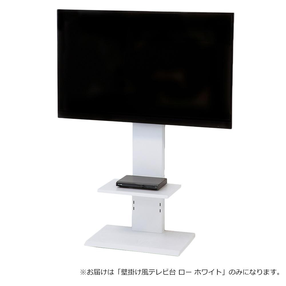流行 生活 雑貨 壁掛け風テレビ台 ロー ホワイト 94835