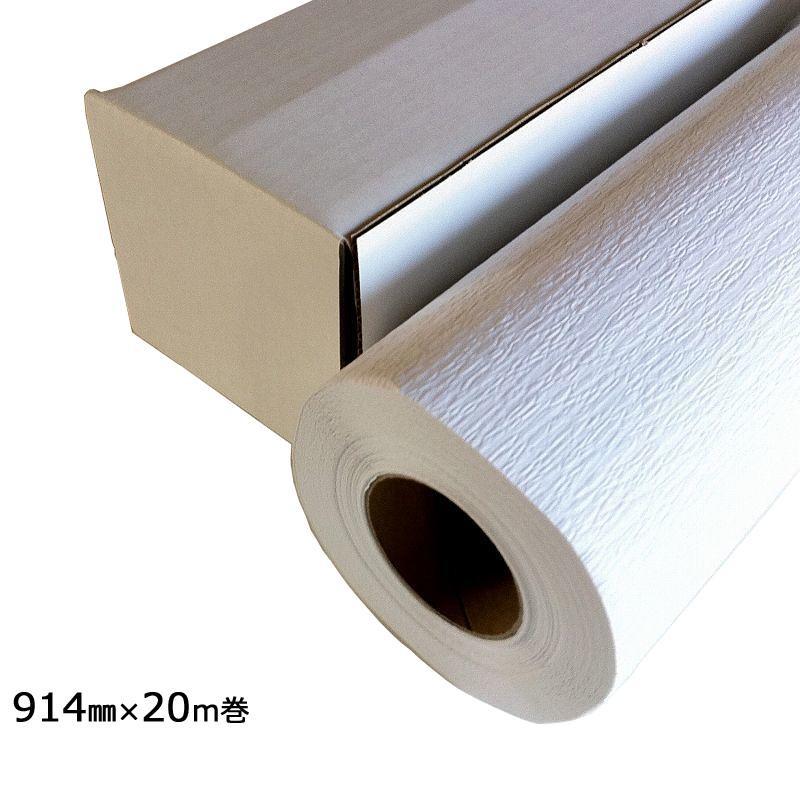 □便利雑貨 □大判ロール紙(檀紙) 業務用 インクジェット対応 914mm×20m巻 IJDP-10000