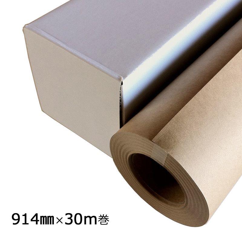 □便利雑貨 □大判ロール紙(クラフト紙) 業務用 インクジェット対応 914mm×30m巻 WA022