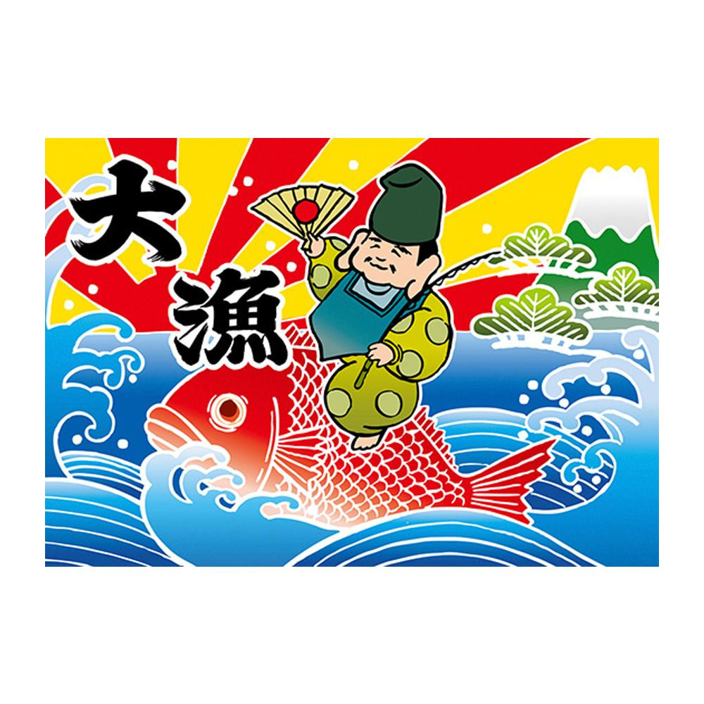 大漁旗 19958 大漁 恵比寿様 W1300 ポンジオススメ 送料無料 生活 雑貨 通販:創造生活館