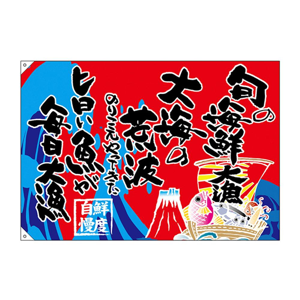 大漁旗 68488 旬の海鮮 大漁 W1300 ポンジ人気 お得な送料無料 おすすめ 流行 生活 雑貨:創造生活館