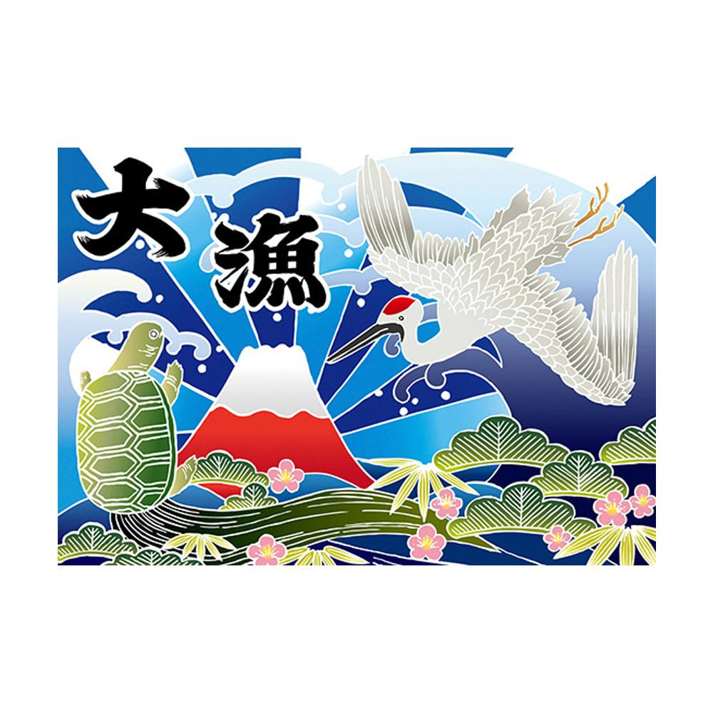 流行 生活 雑貨 大漁旗 19962 大漁 富士 鶴 亀 W1300 ポリエステルハンプ