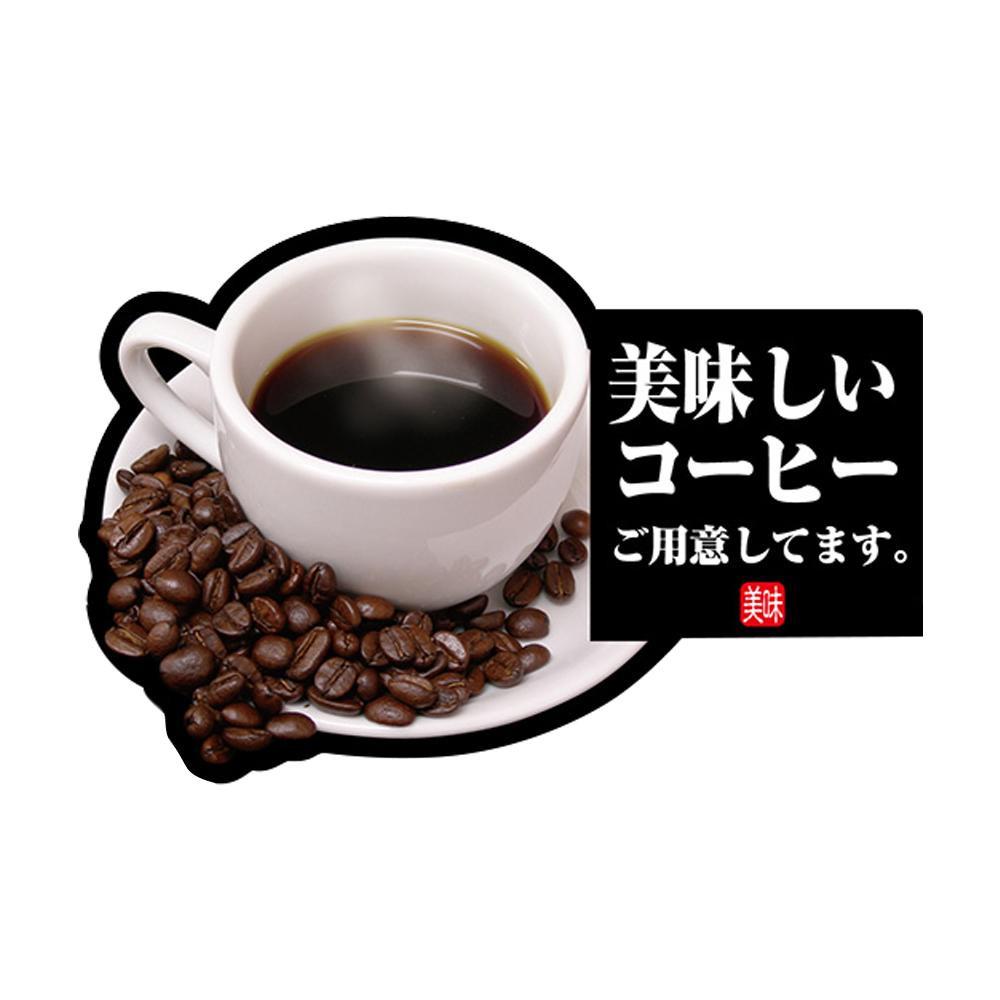 □便利雑貨 □デコパネ(デコレーションパネル) 67400 美味しいコーヒー(hot)□販促品 パーティー・イベント用品 ホビー 関連