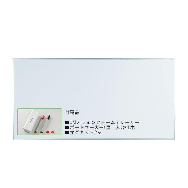 □生活関連グッズ □馬印 映写対応ホワイトボード UMボード 2410×1210mm UM48