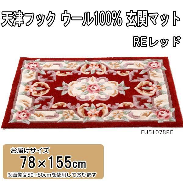 便利雑貨 ウール100% 玄関マット レッド 78×155cm FU51078RE