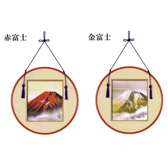流行 生活 雑貨 丸額(色紙額) 13265・金富士