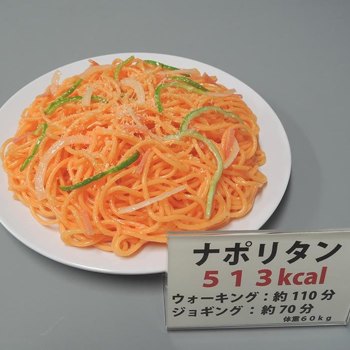 便利雑貨 食品サンプル カロリー表示付き ナポリタン IP-550