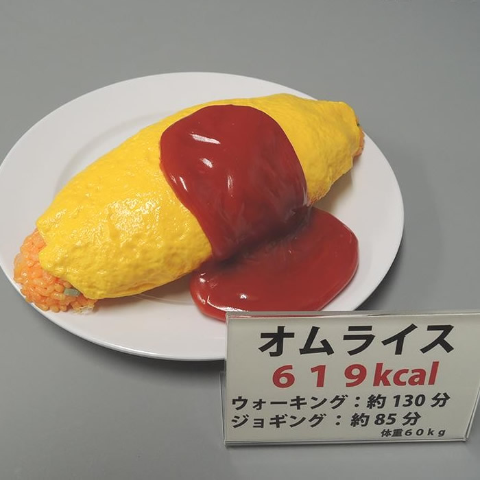 便利雑貨 食品サンプル カロリー表示付き オムライス IP-551