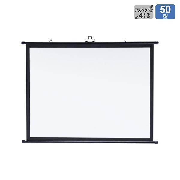 便利雑貨 プロジェクタースクリーン(壁掛け式) 50型相当 PRS-KB50 オフィス/壁掛け・三脚両用
