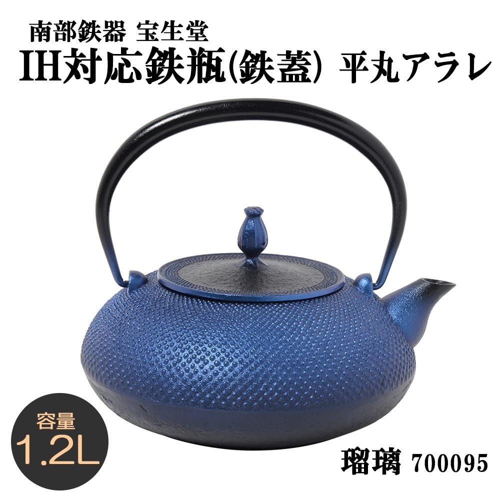 生活関連グッズ IH対応鉄瓶(鉄蓋) 平丸アラレ 1.2L 瑠璃 700095