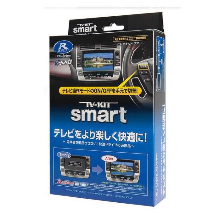 便利雑貨 データシステム テレビキット(スマート) HTV322S 適合車種:ホンダDOPナビ2017年モデル用