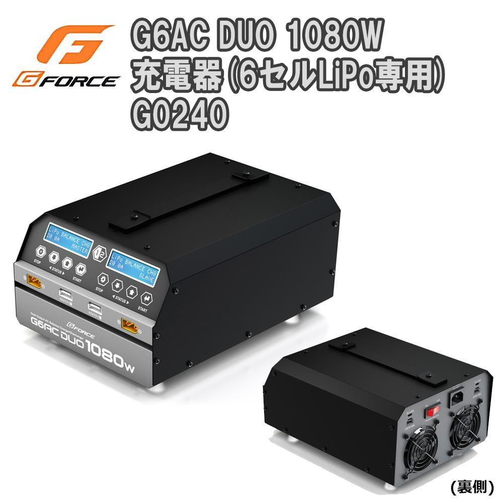 お役立ちグッズ G-FORCE ジーフォース G6AC DUO 1080W 充電器(6セルLiPo専用) G0240