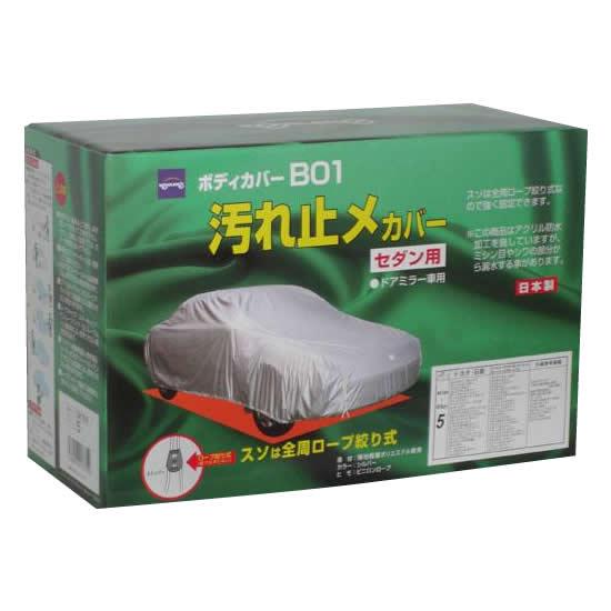 便利雑貨 カー用品 B01ボディカバー No.7 シルバー