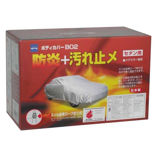 便利雑貨 カー用品 防炎B02ボディカバー No.2 シルバー