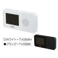 便利雑貨 テレビ ラジオ 関連商品 2.3インチ防水ワンセグテレビ ホワイト・TV05WH