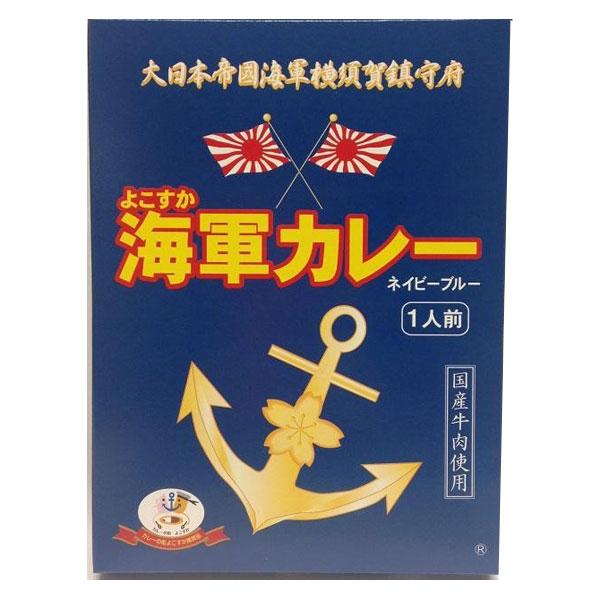 便利雑貨 神奈川 よこすか海軍カレー ネイビーブルー 180g×8個セット