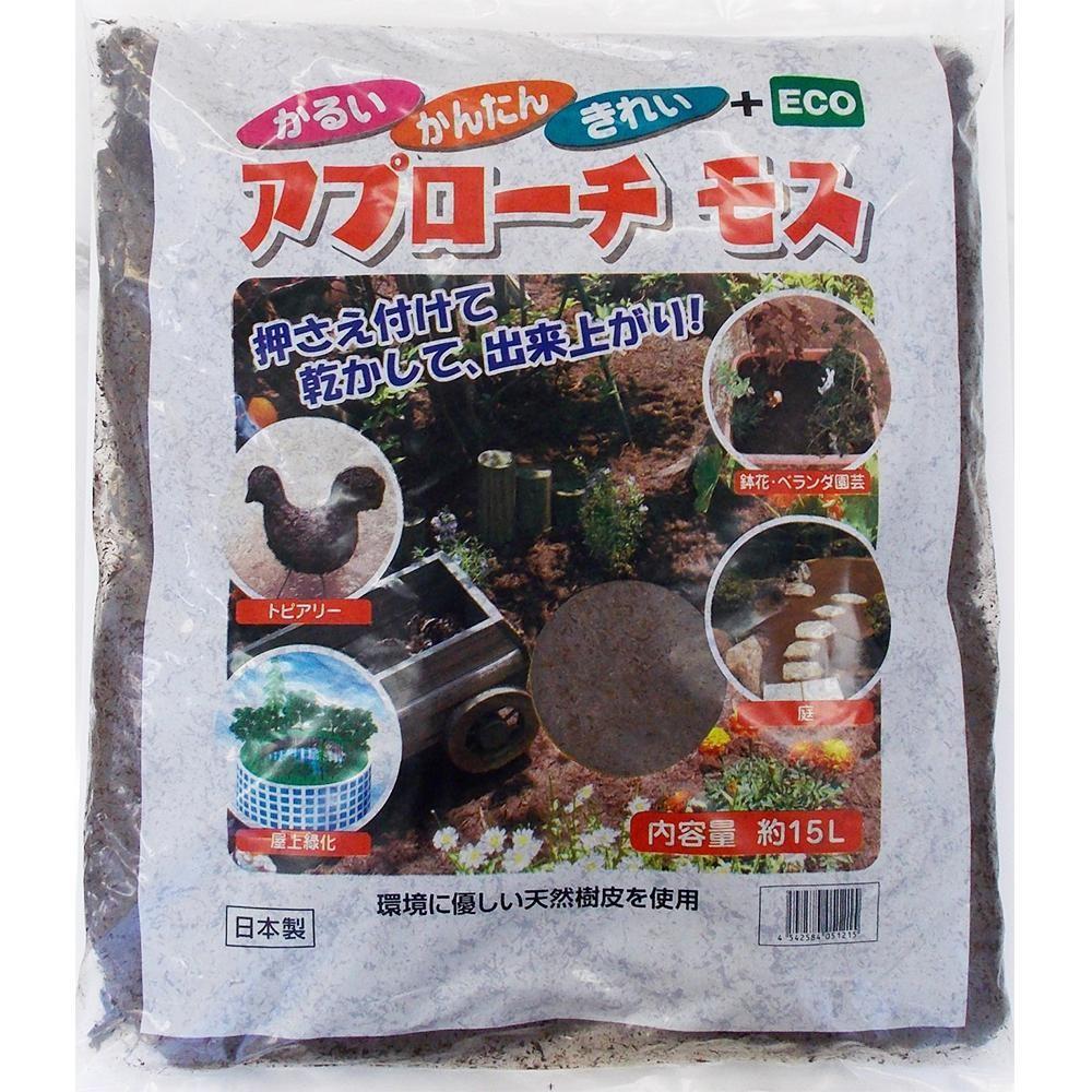 流行 生活 雑貨 ガーデニング 花 植物 DIY 関連商品 雑草の発生に、押さえつけて乾かして出来上がり 日本製 アプローチモス 15L 34275