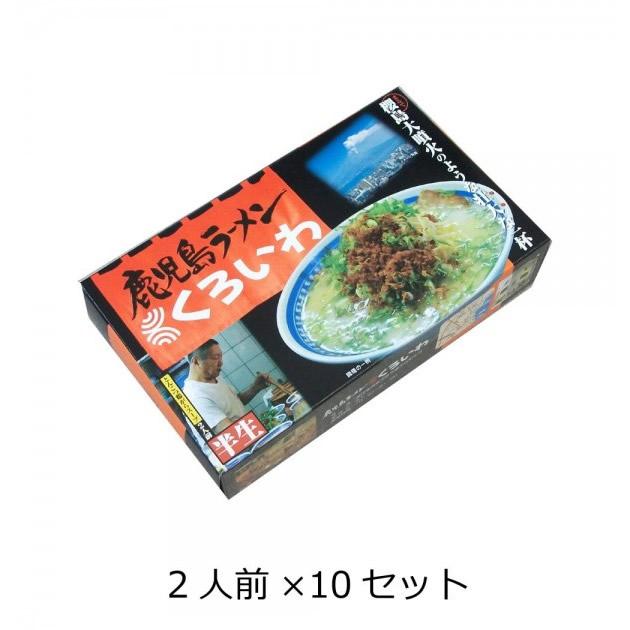 麺類関連商品 西日本銘店小シリーズ 箱入鹿児島ラーメンくろいわ(2人前) 10セット