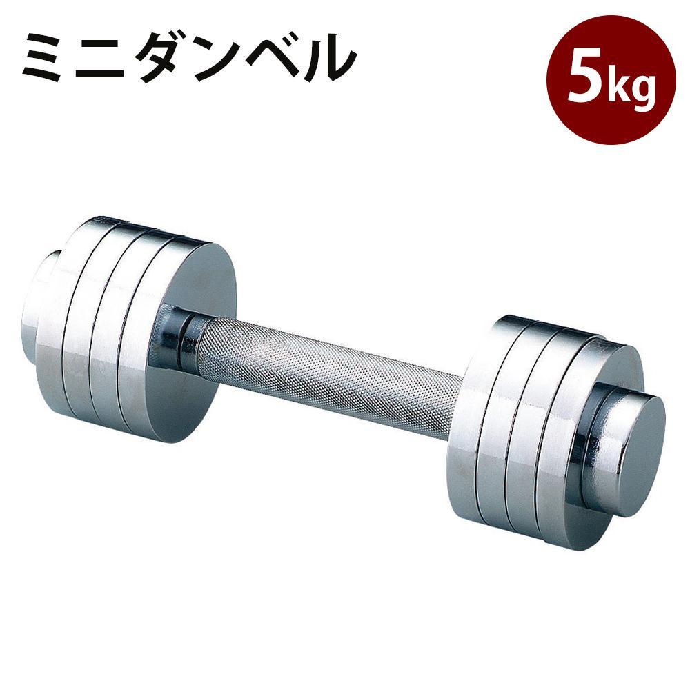 【マラソンでポイント最大42倍】ミニダンベル 5kg NK-740